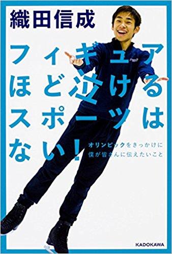 織田信成著書「フィギュアほど泣けるスポーツはない」が高評価!そして初の著書に込めた思いを語る
