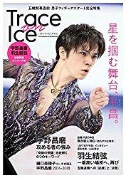 【Trace on Ice】宇野昌磨表紙!「樋口美穂子コーチが語る 宇野昌磨2014-2018」