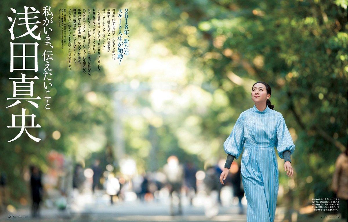 3月1日発売婦人画報4月号に浅田真央「いま、私が伝えたいこと」