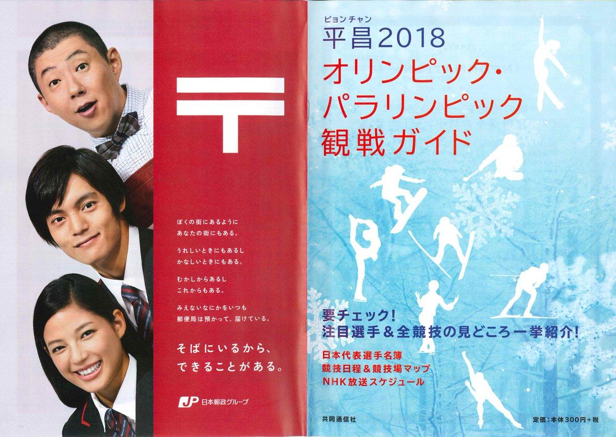 全国の郵便局で「平昌2018オリンピック・パラリンピック参観ガイド」無償で配布!