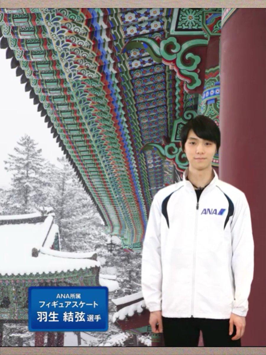 ANAカレンダー 2月はもちろん羽生くん!平昌の月精寺を紹介してくれています!