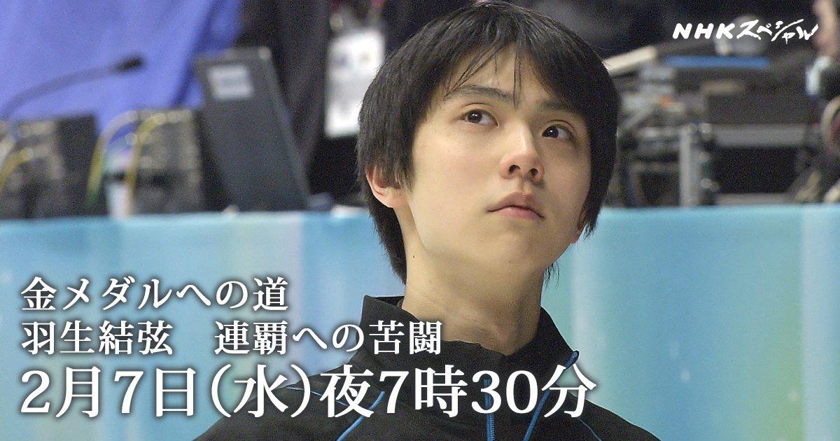 いよいよ今夜7時30分から「羽生結弦 連覇への苦闘」NHKスペシャル放送!