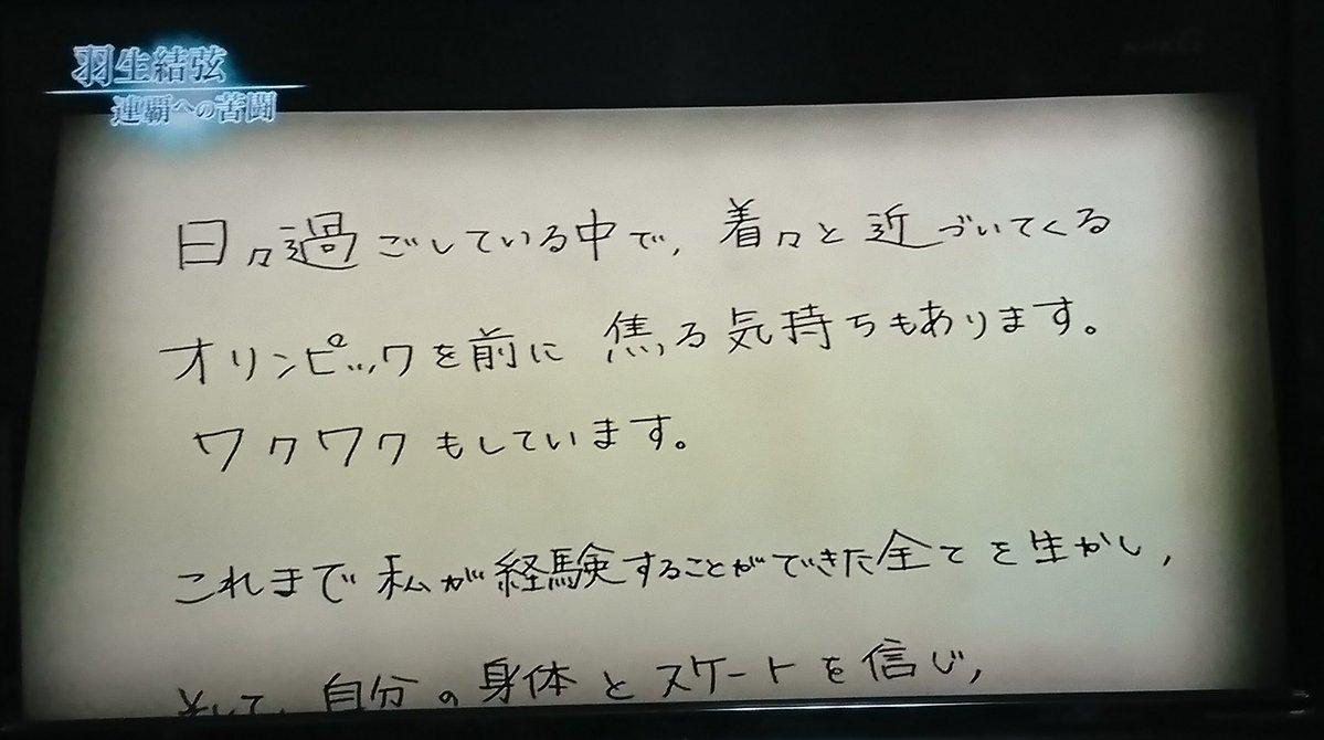 NHK 羽生結弦 金メダル「連覇への苦闘」内容少し、みんなの感想まとめ