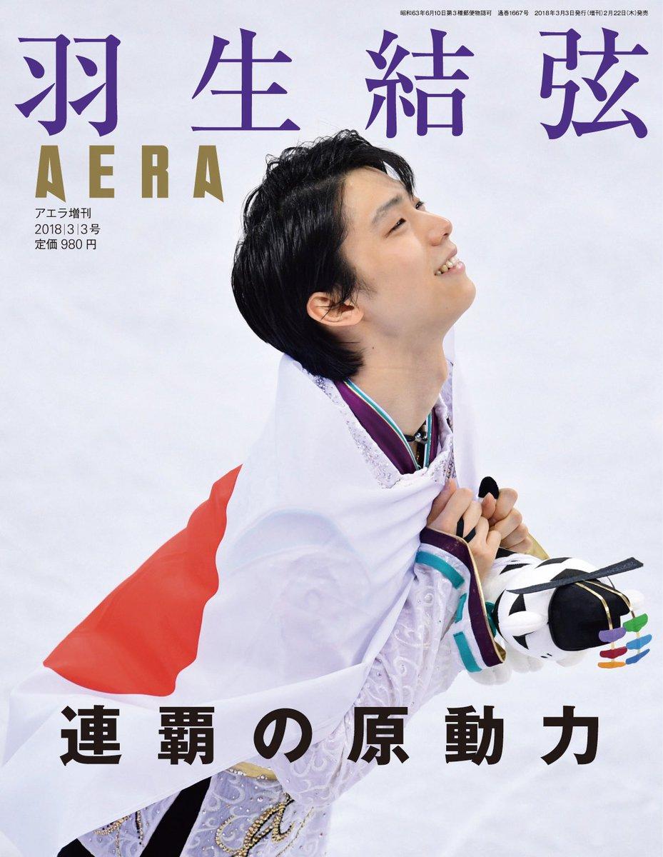 AERA増刊 「羽生結弦  連覇の原動力」を2月22日に発売!争奪戦がいつもより激しくなる事は間違いない・・