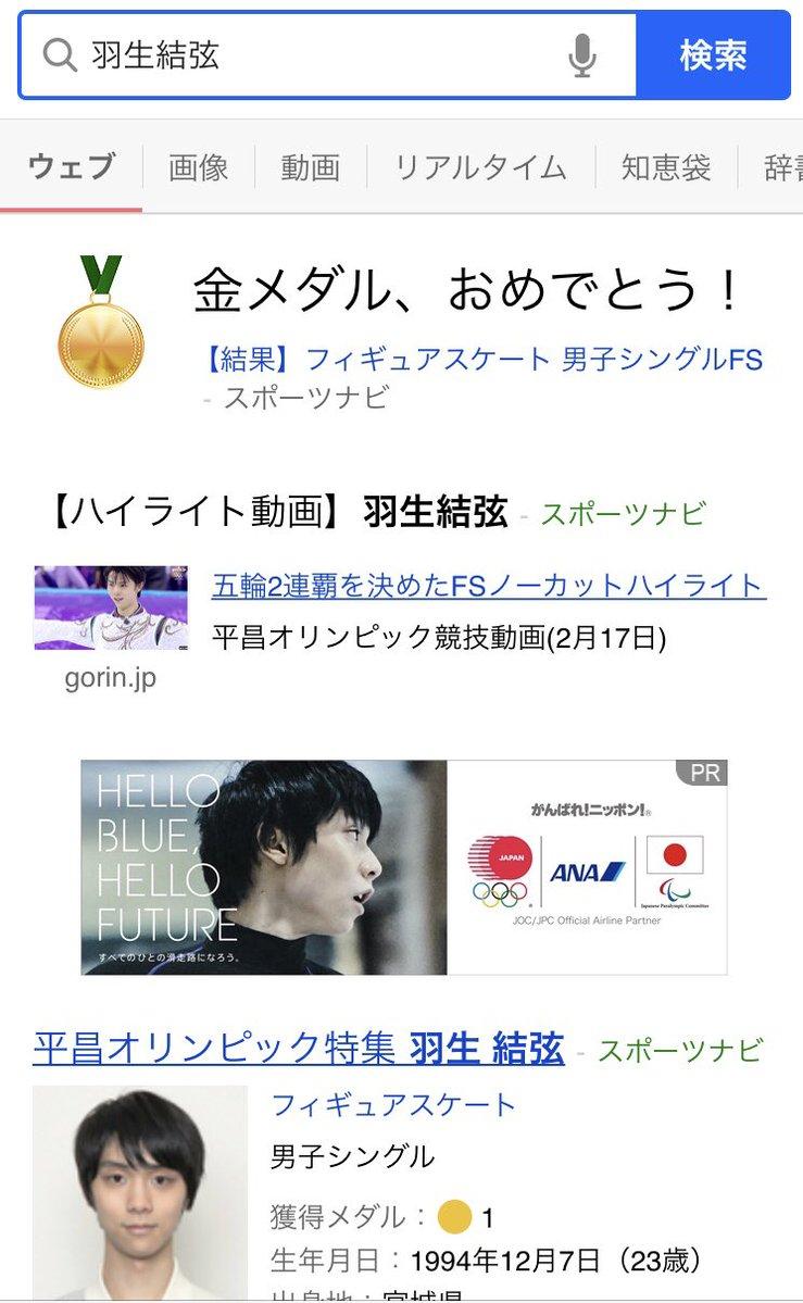 Yahoo!が粋な計らい! 「羽生結弦」をYahoo!で検索すると「金メダルおめでとう!」