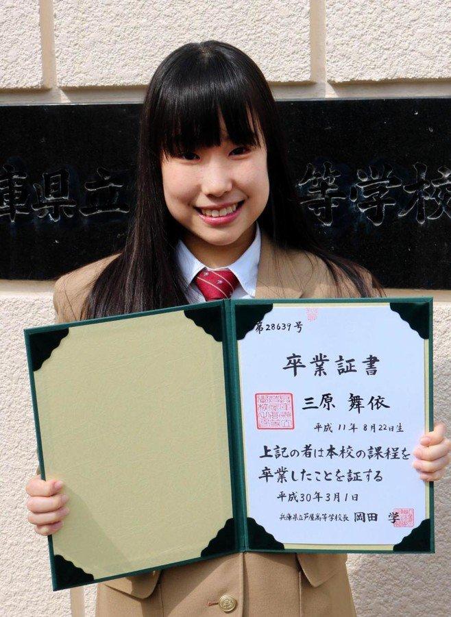 三原舞依が卒業式、坂本花織を応援「私も五輪に」