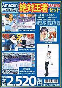 日刊が「ニッカン永久保存版 絶対王者セット」2520円で発売決定。