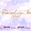 フレンズオンアイス2018が開催決定!髙橋大輔、 村上佳菜子、 宇野昌磨の参加が決定済