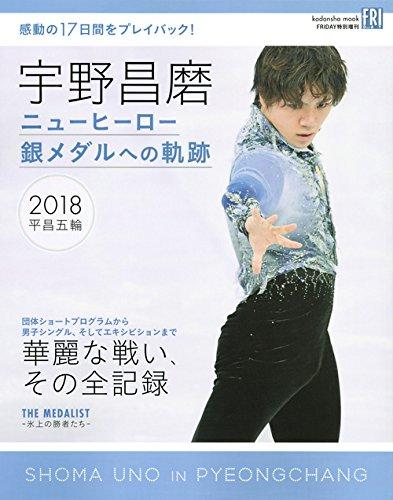 宇野くんの写真集が大好評で緊急重版が決定!「宇野昌磨 ニューヒーロー  銀メダルへの軌跡」