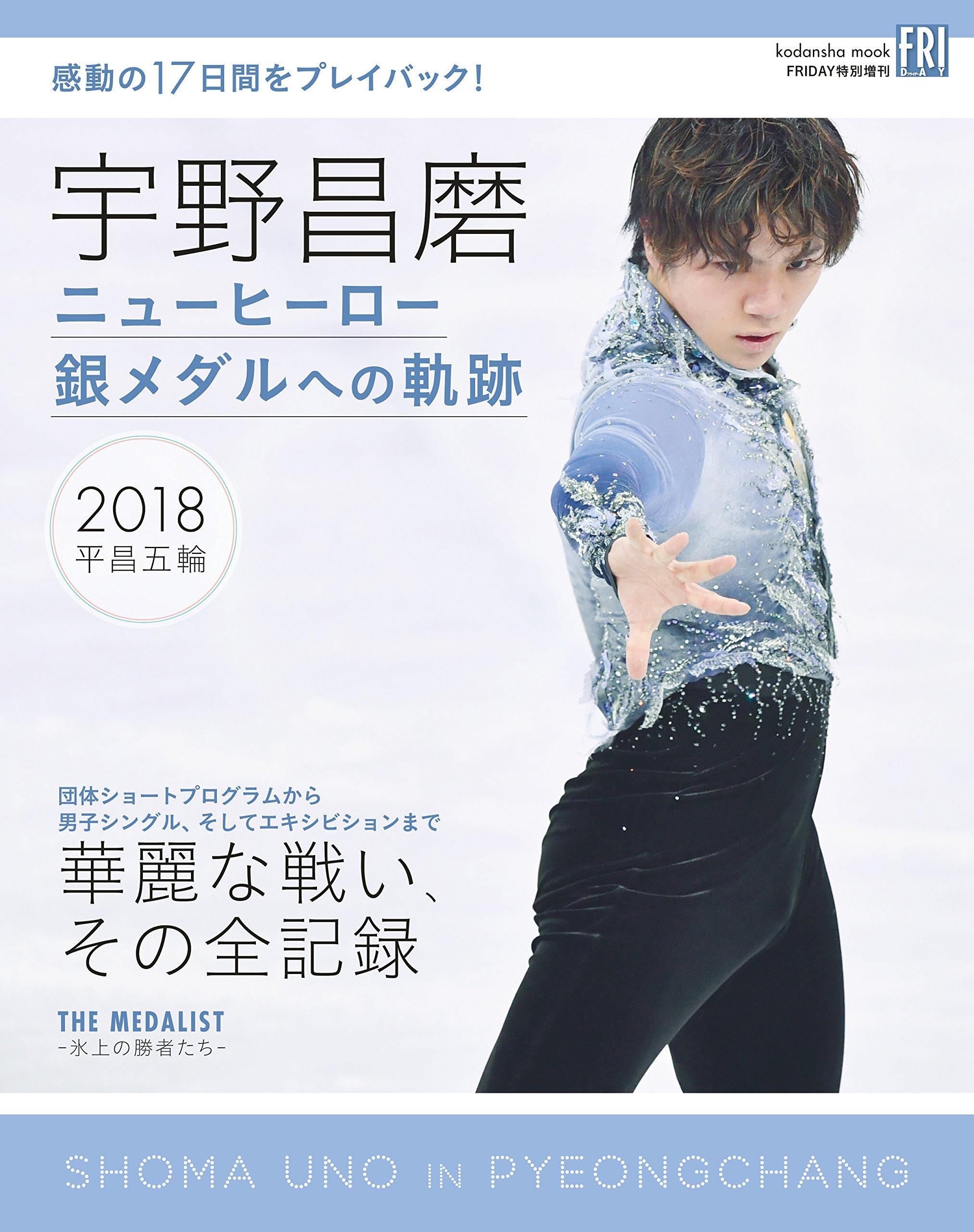 宇野昌磨 ニューヒーロー 銀メダルへの軌跡 3月9日発売!