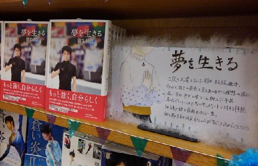 羽生結弦「夢を生きる」本日発売で各書店に羽生結弦コーナー!