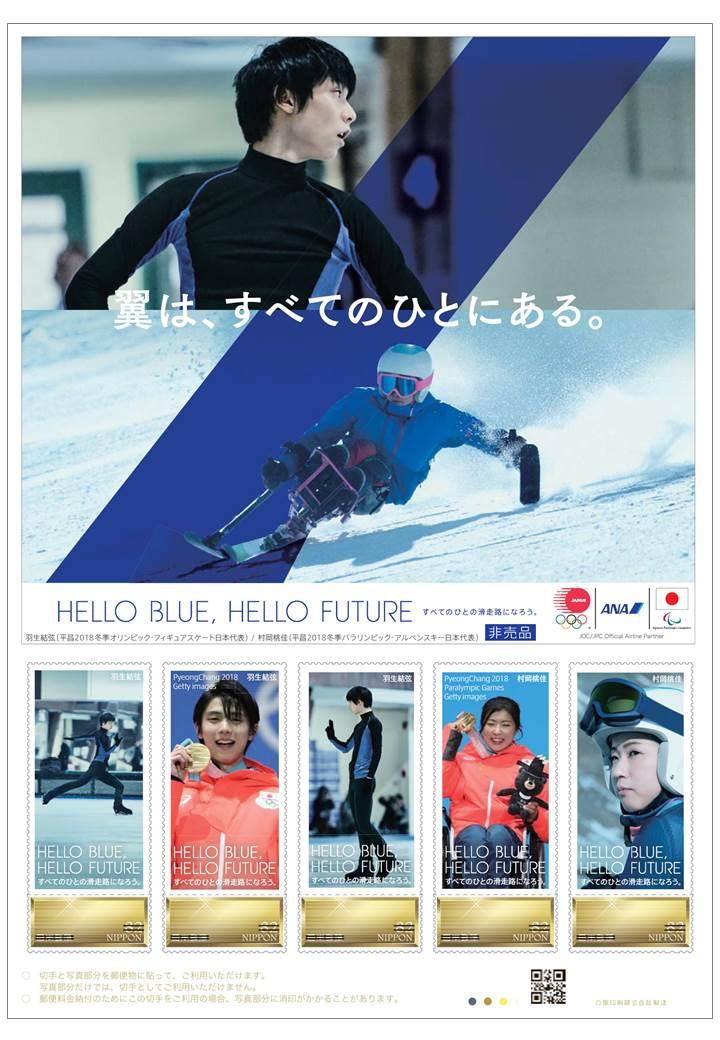 ANAが日本代表選手団への感動と感謝を込めて、ANAオリジナル切手シート(非売品)を500名様にプレゼント!