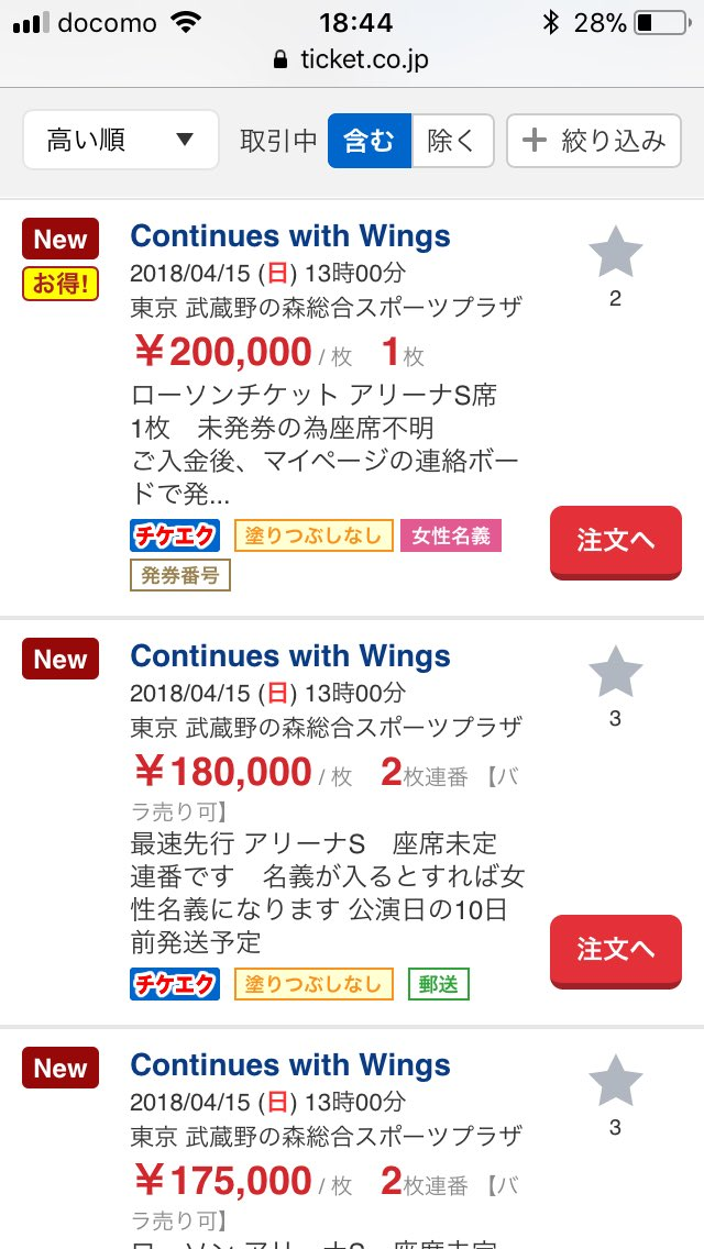 Continues ~with Wings~2018が早速20万円で売りに出されてる・・・