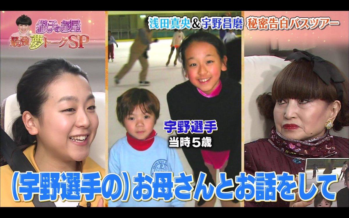 浅田真央が語る宇野昌磨「スカウト」伝説 母親は他競技と迷ったが...