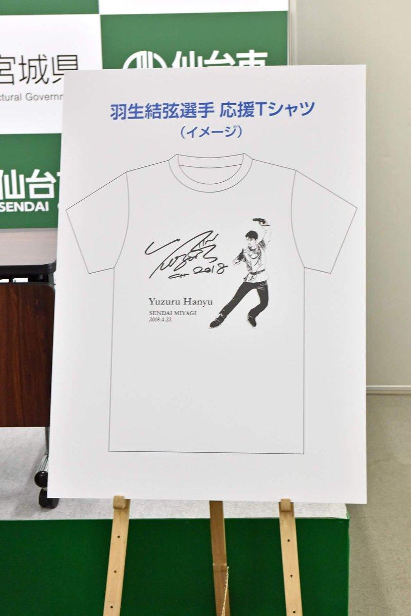 羽生結弦選手のTシャツデザイン発表されたけど、これでもええんやで?→雑コラ完成w