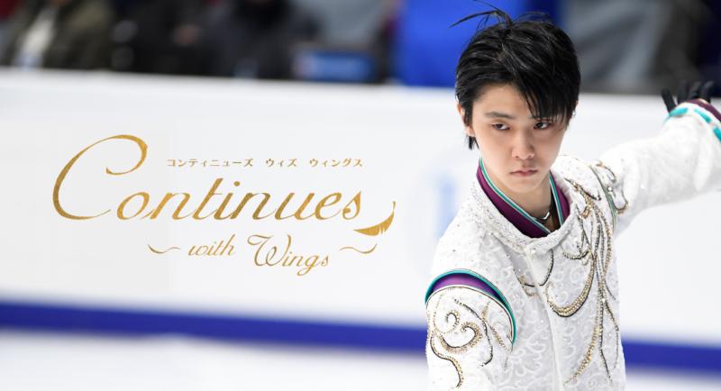 【羽生結弦凱旋公演】Continues ~with Wings~2018はやっぱり激戦だった・・・落選者多数・・・