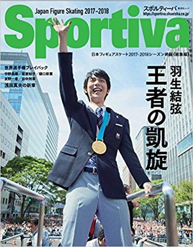 5/10発売 Sportiva 表紙は羽生結弦のパレード!「羽生結弦 王者の凱旋」