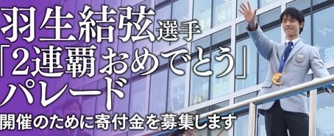 羽生結弦選手「連覇おめでとう」パレードの寄付金募集始まったよ!