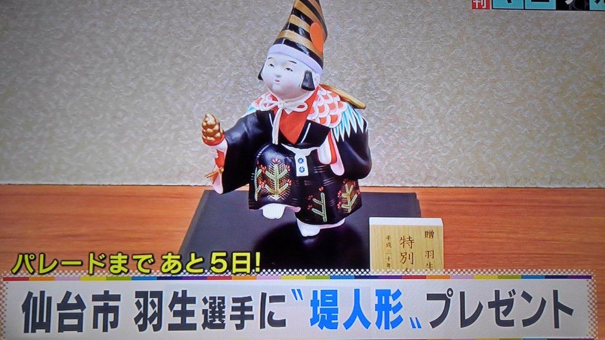 仙台市から羽生選手に特別表彰の記念品として堤人形を贈呈! 特別表彰は、4月22日のパレード出発式で行われます。