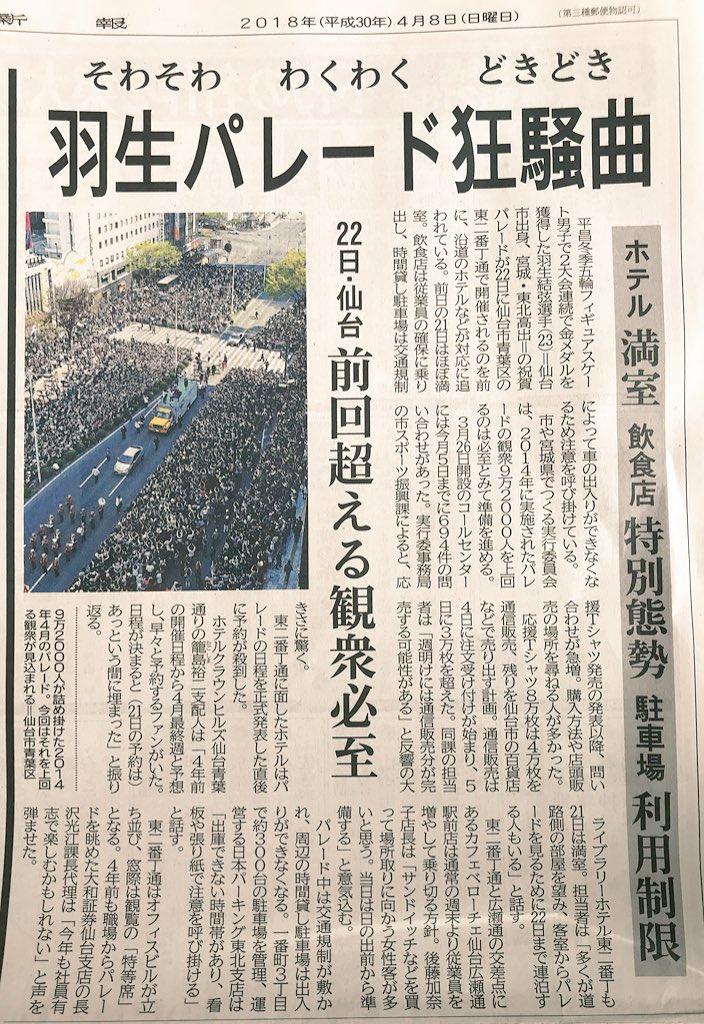羽生選手のパレードで仙台がハカハカすてっちゃ〜