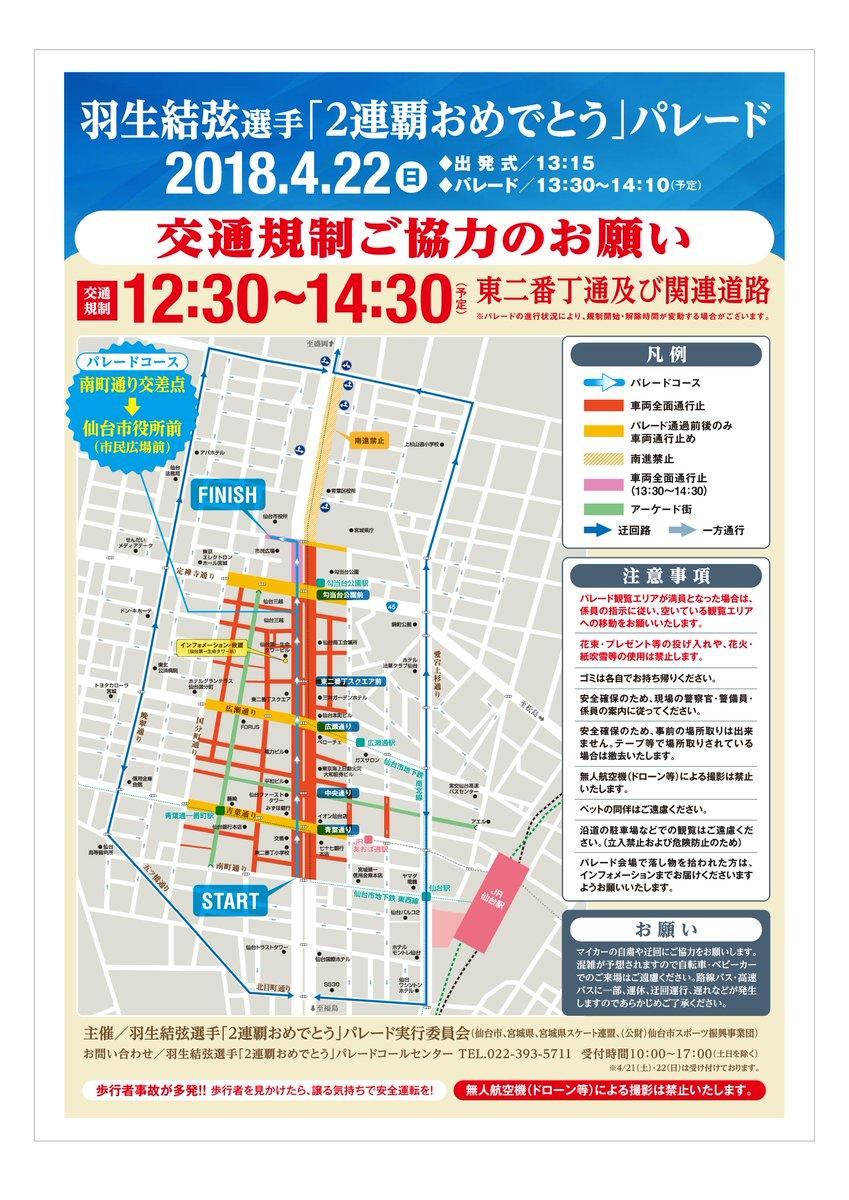 羽生選手凱旋パレードまであと10日 交通規制と観覧エリアが決定。約12万人の人出を想定!