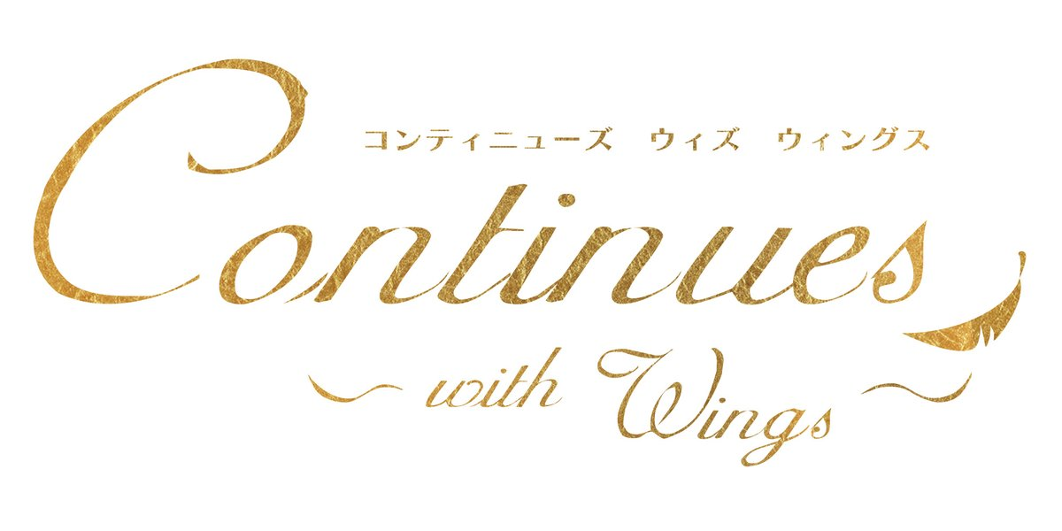 Continues ~with Wings~ 凄く評判良いね! 行った人皆んなが楽しいって言ってる!