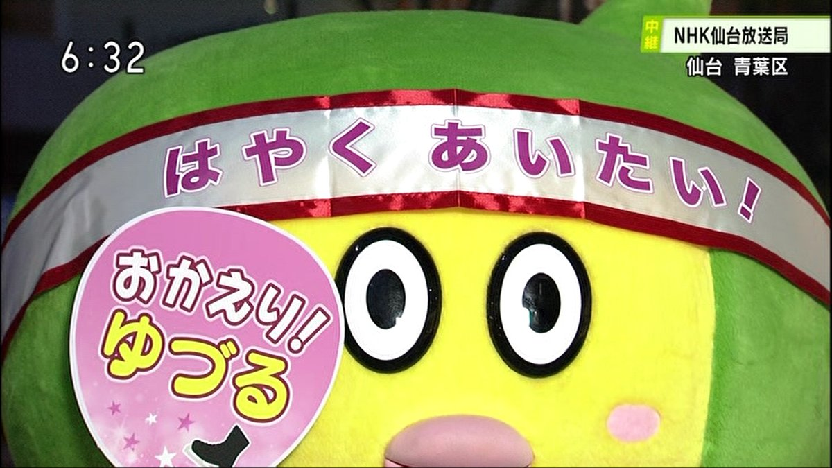 NHK仙台のテンションが凄いwww 羽生結弦選手2連覇おめでとうパレードみんなで見るっちゃ!