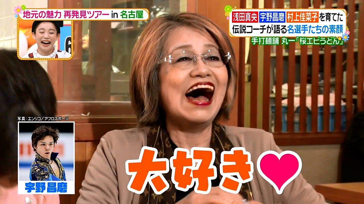 本日のヒルナンデスに山田満知子コーチと村上佳菜子が出演! 宇野くんについて語るシーンも。