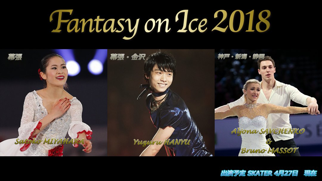 Fantasy on Ice 正式に羽生結弦の参加が決定! 幕張・金沢公演に出演! 他にも宮原知子、サブマソも!