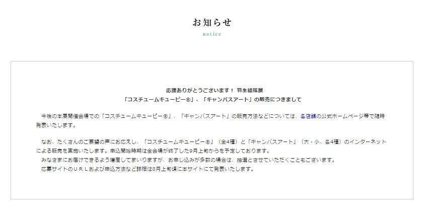【朗報】9月上旬から羽生キューピーとキャンバスアートのインターネット販売決定!!!