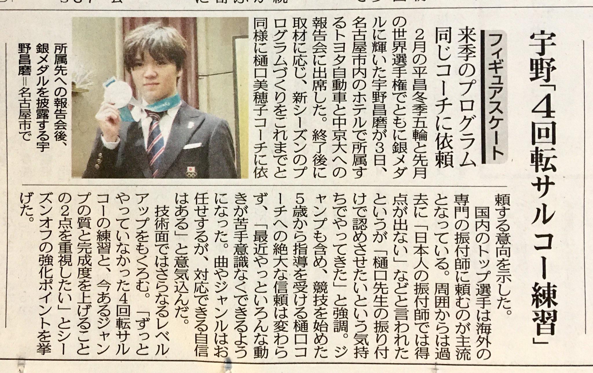 宇野昌磨「美穂子先生の振付で結果を出したい!」