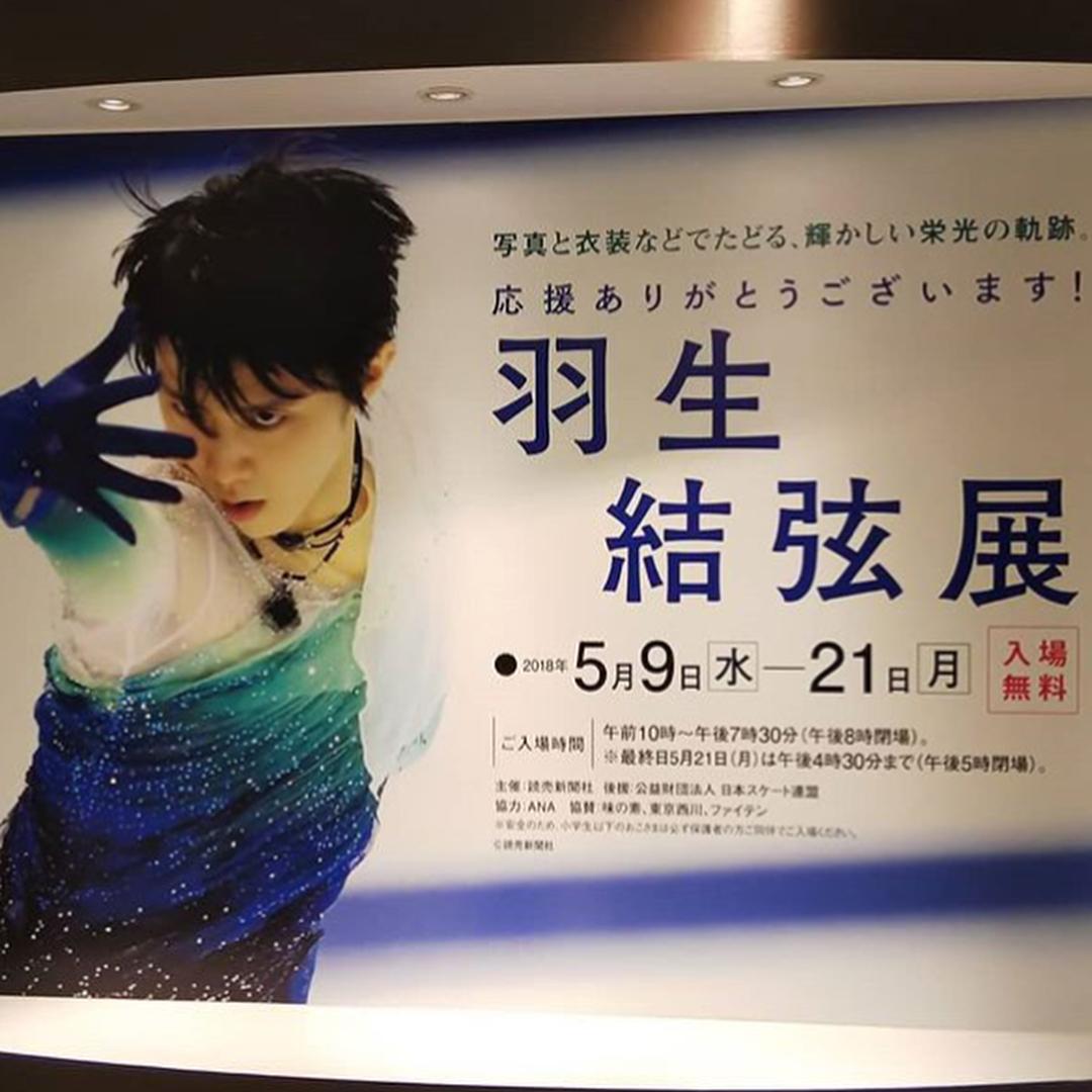 羽生結弦展 京都店での展示は閉場しました。7万5000人を超える皆様にお越しいただき、合計で約29万人となりました。6月13日より新潟伊勢丹にて開幕します。