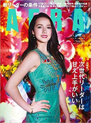 5/21 号 AERAの表紙はアリーナ・ザギトワ! 蜷川実花さんの撮り下ろし!
