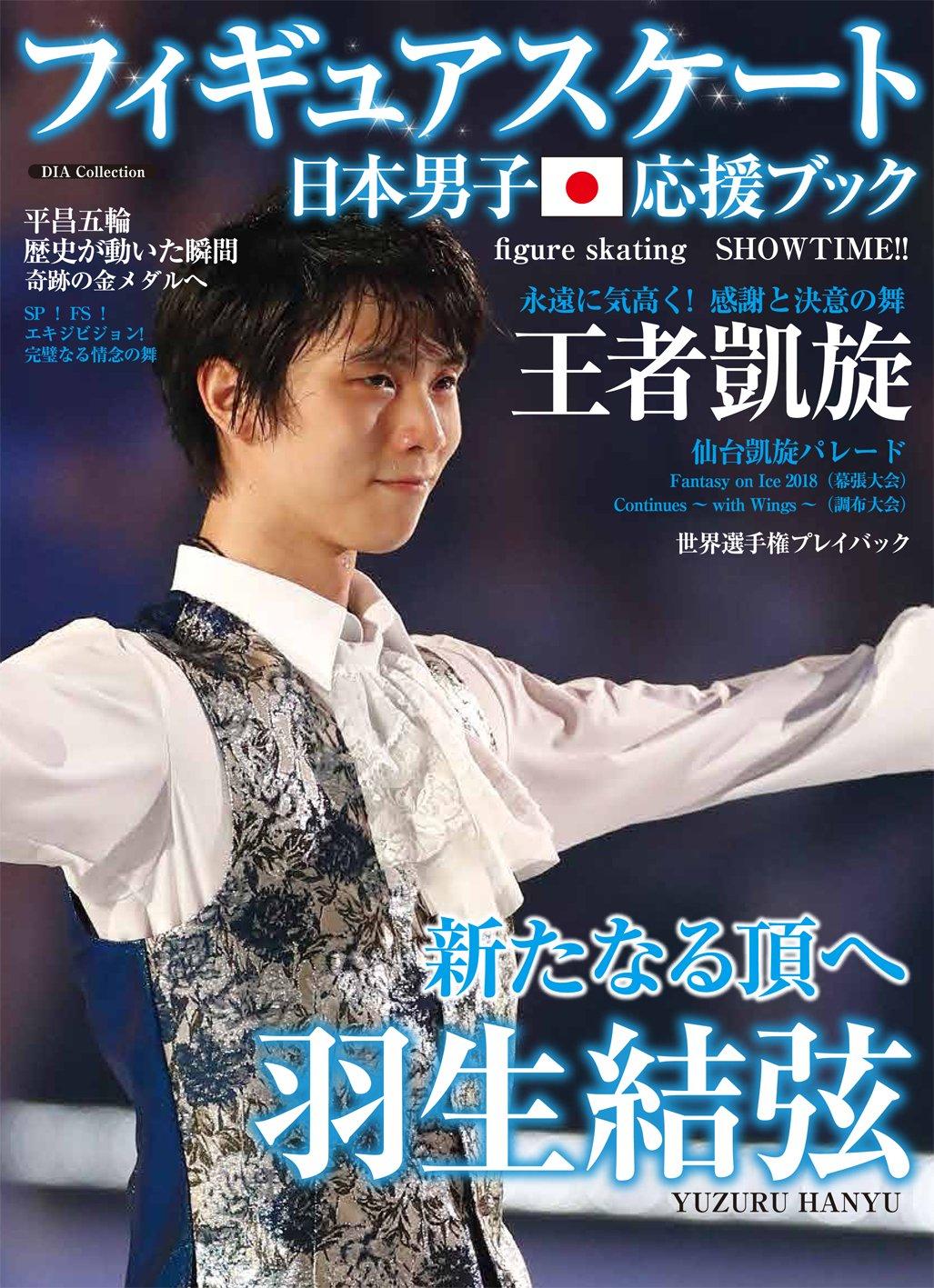 フィギュアスケート日本男子応援ブックの表紙は羽生結弦選手!王子衣装で表紙!