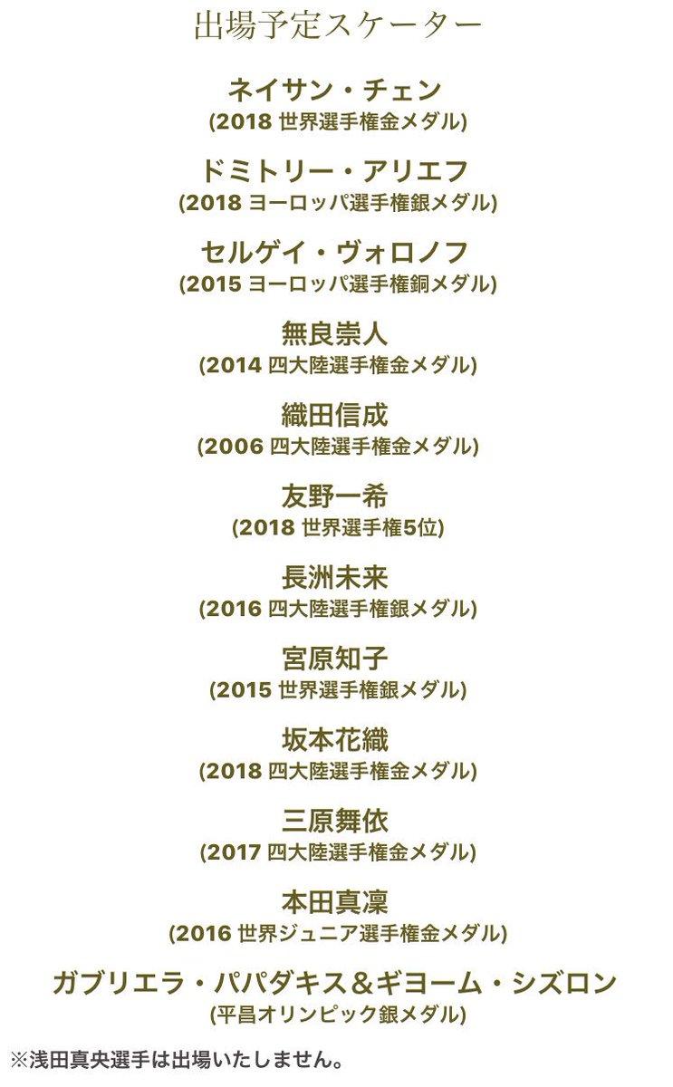 THE ICEの開催が決定!浅田真央さんは出場せず、ネイサン・チェンがメインの模様!