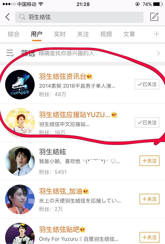 羽生結弦の中国ファンが65万人になってた。中国の芸能人よりファン多いみたいw