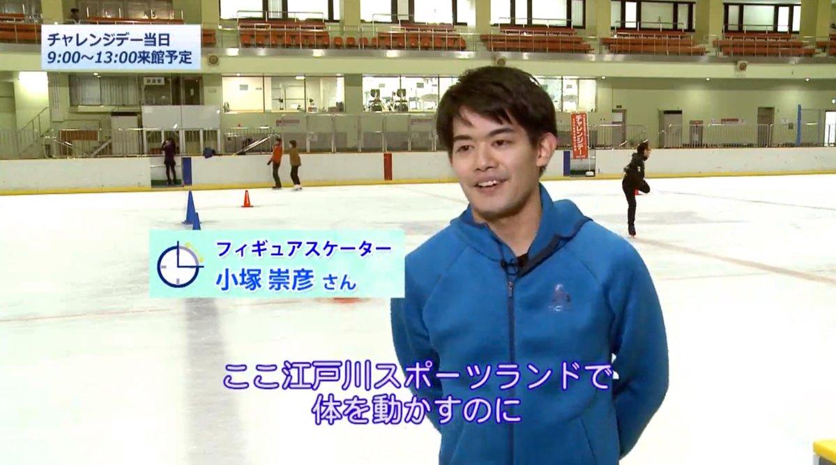 小塚崇彦氏が江戸川スケートリンクでスケート教室を開催!