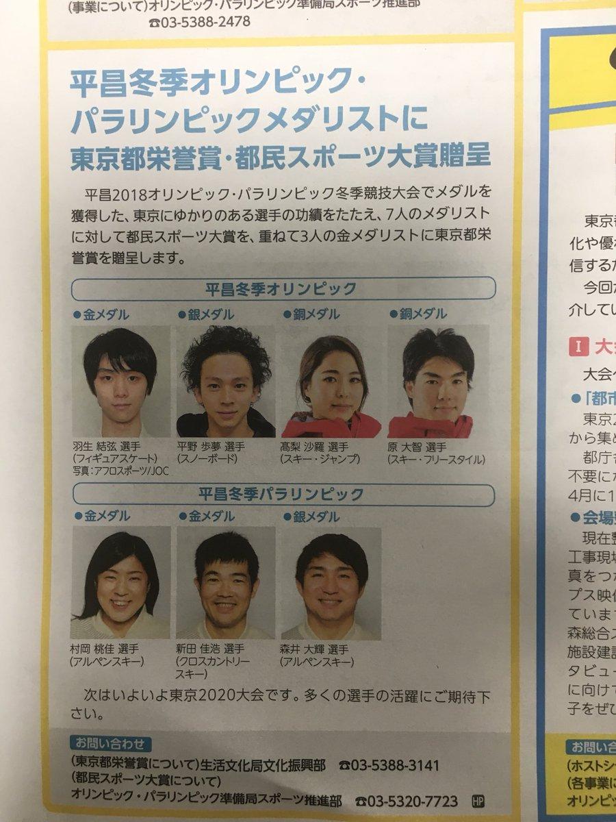 東京都の広報誌6月号に羽生結弦選手!