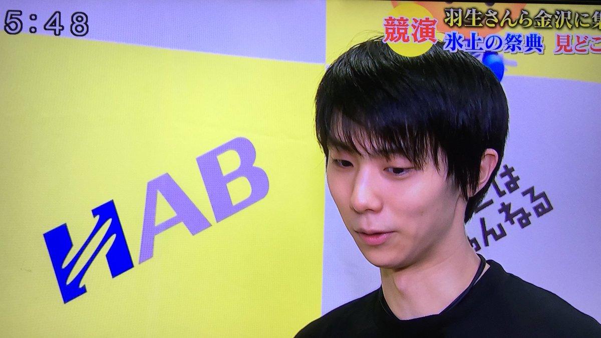 金沢Jチャンで羽生結弦選手がインタビュー!Fantasy on Iceの裏側。