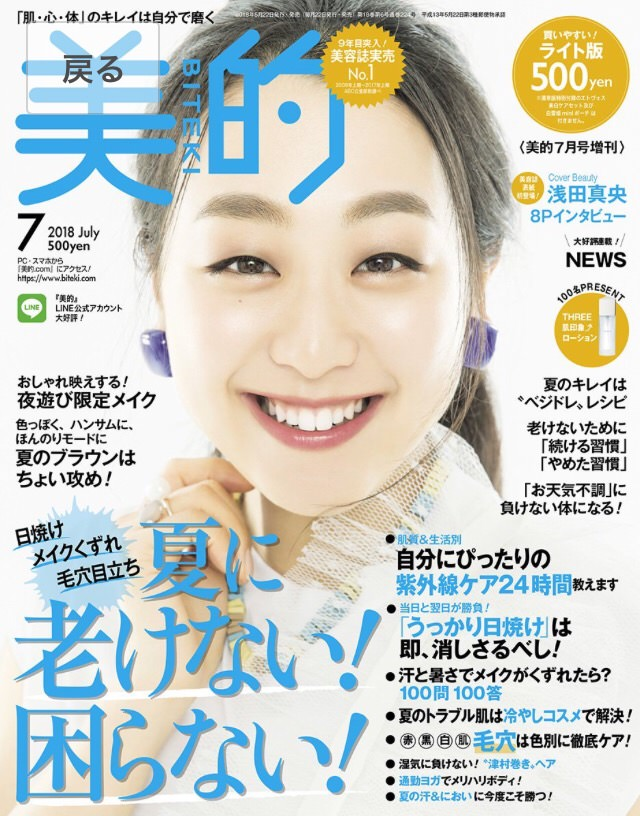美的7月号の表紙は浅田真央!凄く綺麗!