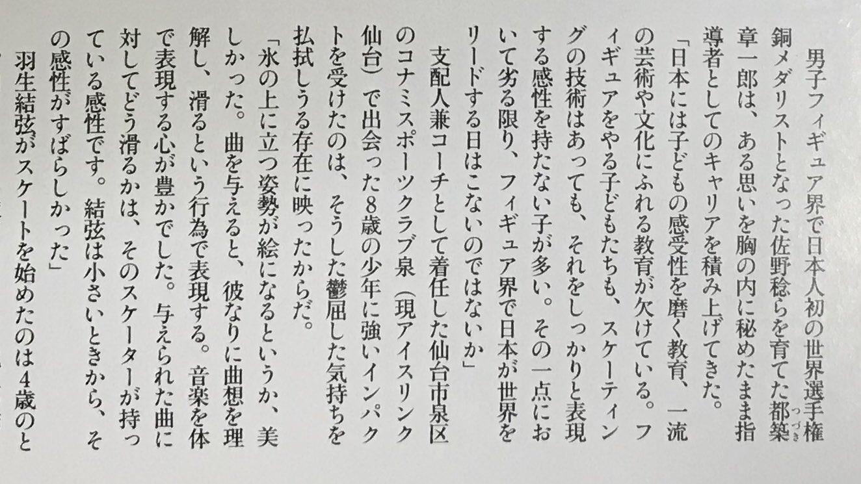 「ちび羽生の才能について」都築先生と本田さん。