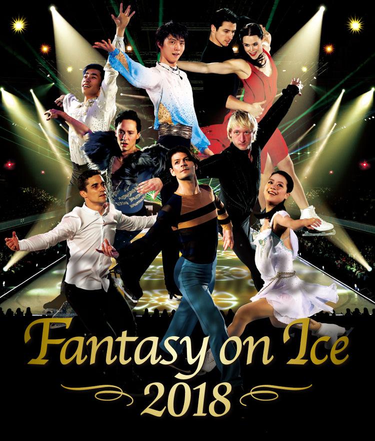羽生結弦のFaOI全公演出演が決定!更に、長野も出演!お祭り状態!