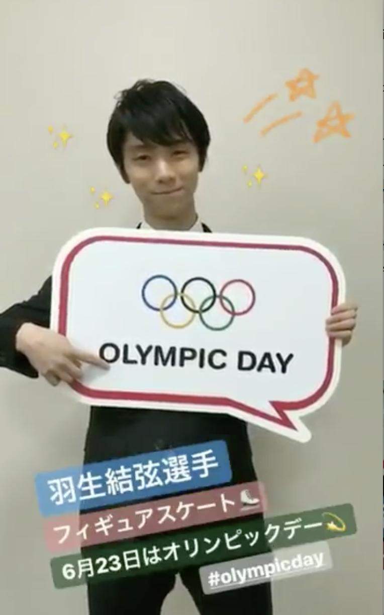 JOCのインスタストーリーに羽生結弦!「6月23日はオリンピックデーです」