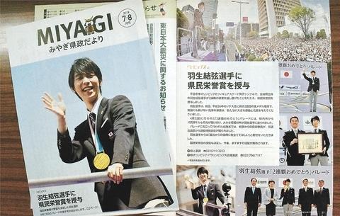 <羽生結弦>宮城県政だよりに特集 1万5000部増刷、東京や大阪でも配布