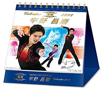 宇野くん今年もカレンダー作るかな?→でも手帳も作って欲しい!?