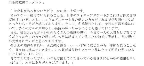 【国民栄誉賞】羽生結弦選手が日本スケート連盟を通じて発表したコメントが素晴らしいと話題に!