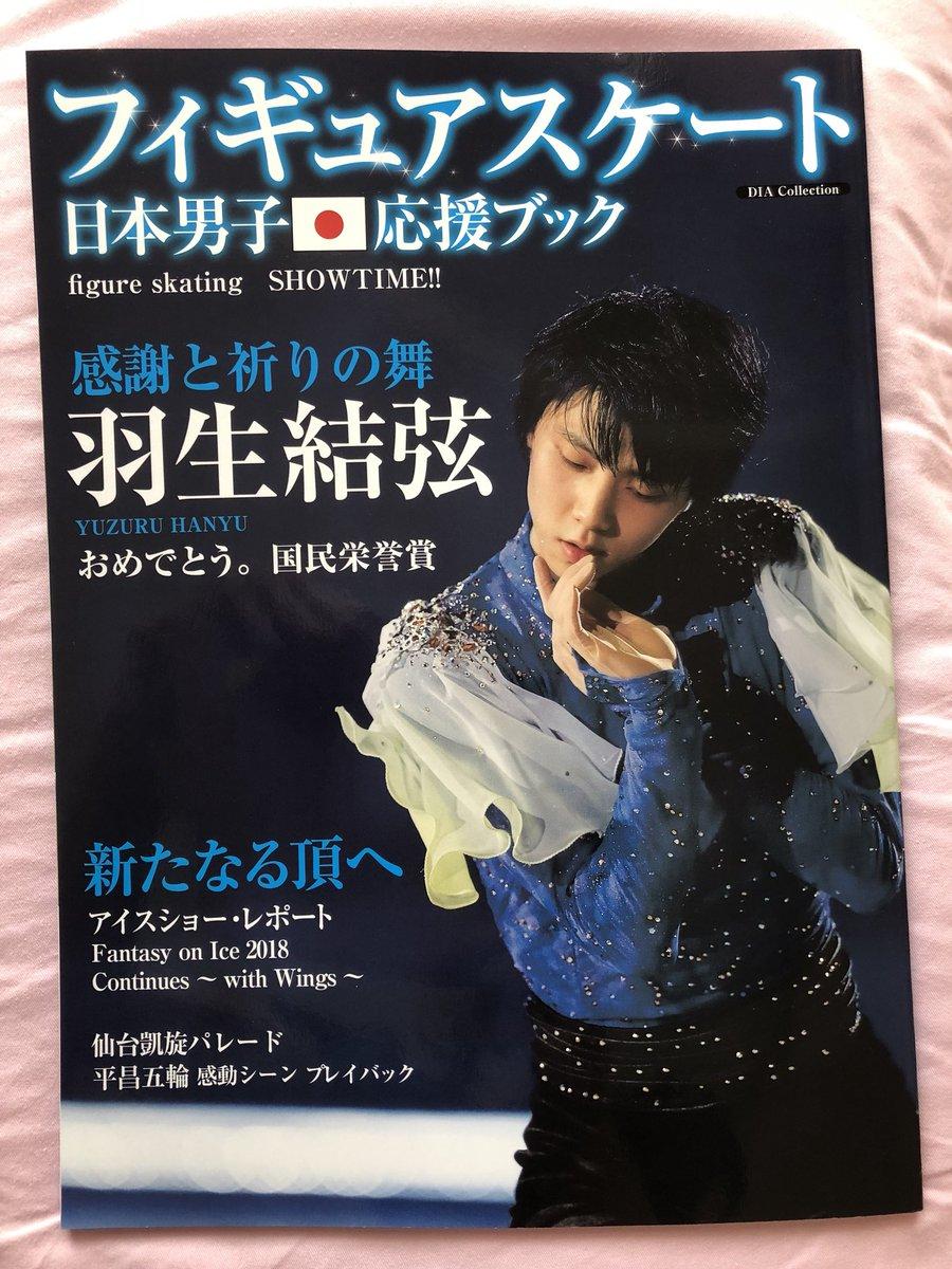 フィギュアスケート日本男子応援ブックは表裏表紙含め84P中76Pが羽生結弦選手な事が判明!