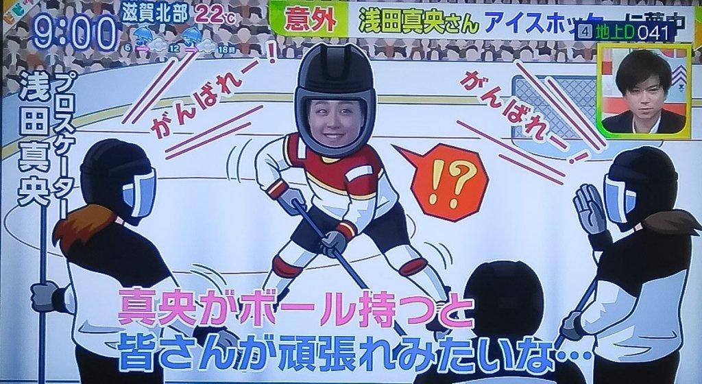 浅田真央さん、現在夢中になっているのはアイスホッケー「道具も買いました」