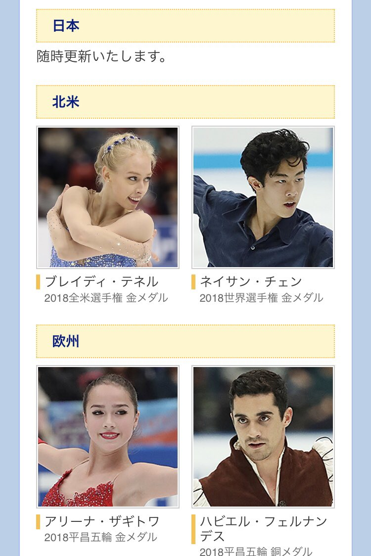 ジャパンオープン2018 チームノースアメリカとチームヨーロッパの出場選手発表! 豪華!