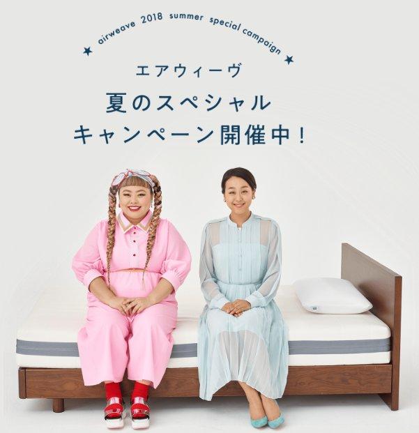 浅田真央さんが渡辺直美さんとCM初共演! 渡辺直美「(オーラが)半端ないって思った」